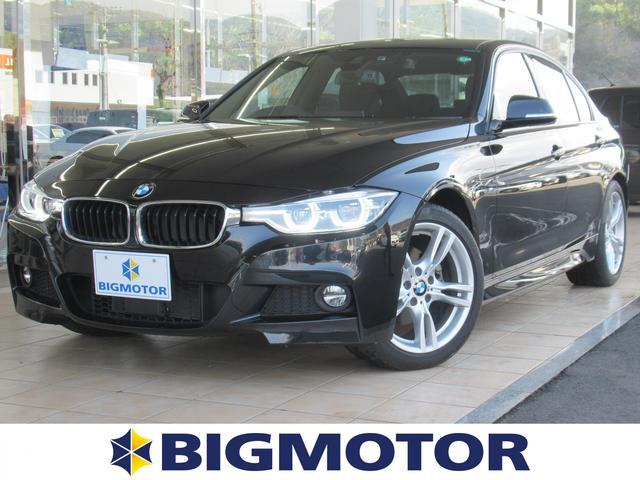 BMW 320i_Mスポーツ 社外 7インチ メモリーナビ/車線逸脱防止支援システム/パーキングアシスト バックガイド/ヘッドランプ HID/ETC/EBD付ABS/横滑り防止装置/アイドリングストップ バックカメラ 電動シート