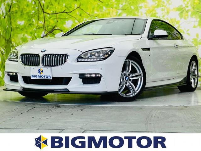 BMW 650iクーペMスポーツパッケージ 社外 HDDナビ/シート フルレザー/パーキングアシスト バックガイド/ヘッドランプ LED/ETC/EBD付ABS/横滑り防止装置/アイドリングストップ/バックモニター 革シート バックカメラ