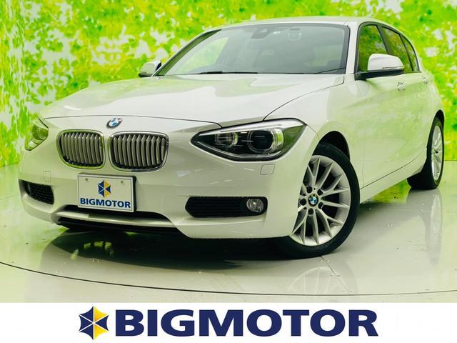 BMW 1シリーズ 116iファッショニスタ 社外 HDDナビ/シート フルレザー/パーキングアシスト バックガイド/ヘッドランプ HID/ETC/EBD付ABS/横滑り防止装置/アイドリングストップ/バックモニター 革シート バックカメラ