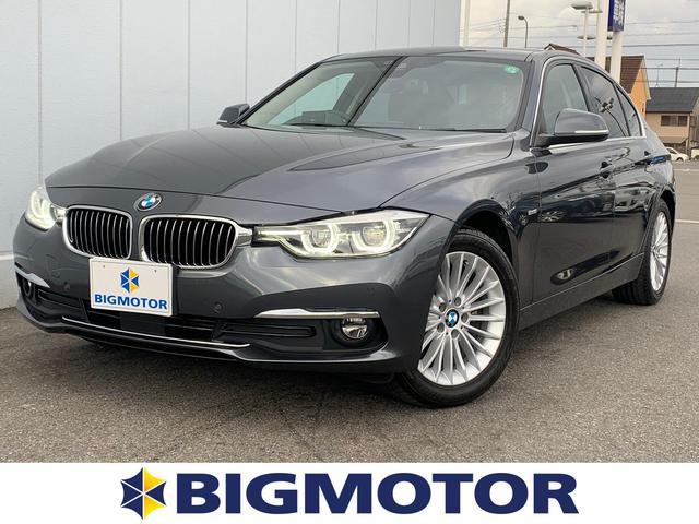 BMW 320dラグジュアリー 社外 HDDナビ/シート フルレザー/車線逸脱防止支援システム/パーキングアシスト バックガイド/ヘッドランプ LED/ETC/EBD付ABS/横滑り防止装置/アイドリングストップ 革シート 記録簿