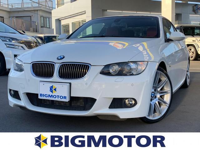 BMW 335iカブリオレMスポーツパッケージ 純正 HDDナビ/シート フルレザー/パーキングアシスト バックガイド/ヘッドランプ HID/ETC/EBD付ABS/横滑り防止装置/エアバッグ 運転席/エアバッグ 助手席 革シート 電動シート
