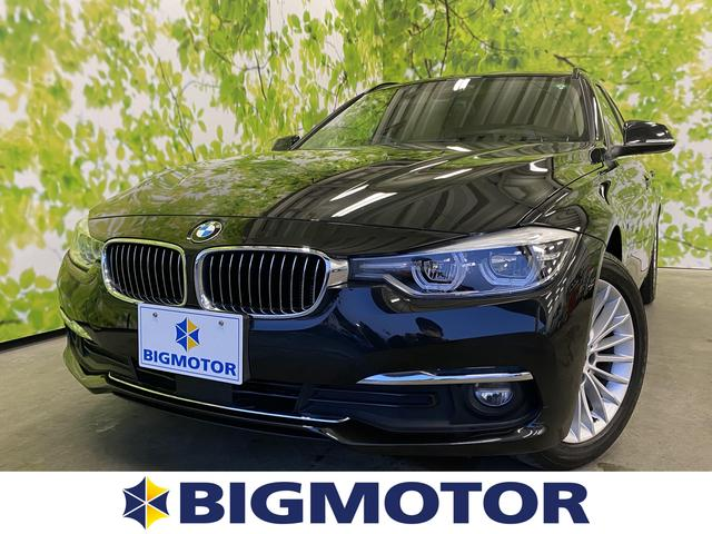 BMW 320dツーリングラグジュアリー 純正ナビ/シート フルレザー/車線逸脱防止支援システム/パーキングアシスト バックガイド/電動バックドア/ヘッドランプ LED/ETC/EBD付ABS/横滑り防止装置 革シート バックカメラ 記録簿