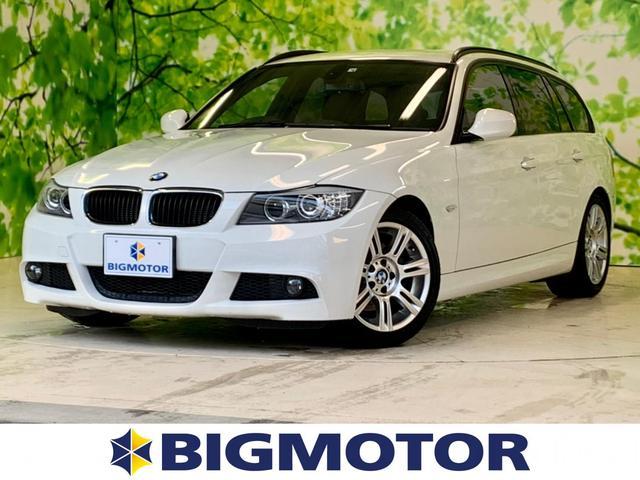 BMW 320iツーリングMスポーツパッケージ 純正ナビ/プッシュスタート/バックモニター/ビルトインETC バックカメラ 電動シート 禁煙車 HDDナビ DVD再生 HIDヘッドライト 盗難防止装置