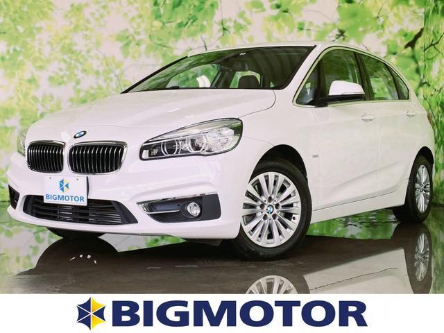BMW 218iアクティブツアラーラグジュアリー 純正 HDDナビ/シート フルレザー/車線逸脱防止支援システム/ヘッドランプ LED/ETC/EBD付ABS/横滑り防止装置/アイドリングストップ/DVD/エアバッグ 運転席/エアバッグ 助手席