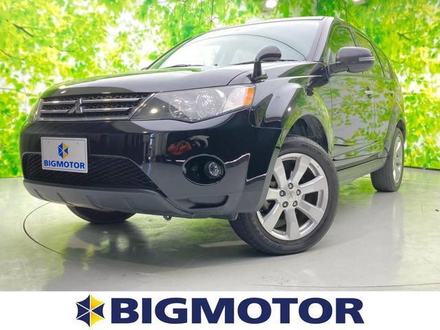 三菱 アウトランダー 4WD 20G ヘッドランプ HID/EBD付ABS/横滑り防止装置/エアバッグ 運転席/エアバッグ 助手席/アルミホイール/パワーウインドウ/キーレスエントリー/オートエアコン/パワーステアリング 盗難防止装置