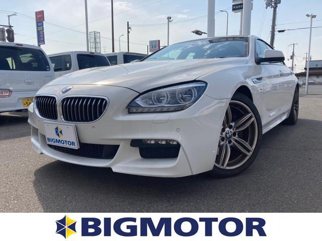 BMW 640iグランクーペMスポーツパッケージ 純正 HDDナビ/サンルーフ/シート フルレザー/パーキングアシスト バックガイド/ヘッドランプ HID/ETC/EBD付ABS/横滑り防止装置/アイドリングストップ/バックモニター 革シート