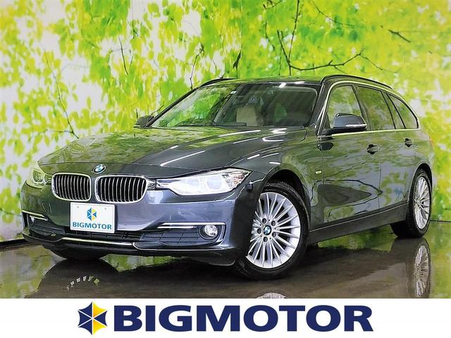 BMW 320dブルーPFツーリングラグジュアリー 純正 HDDナビ/パーキングアシスト バックガイド/電動バックドア/ETC/EBD付ABS/横滑り防止装置/アイドリングストップ/バックモニター/DVD/ルーフレール/エアバッグ 運転席 バックカメラ