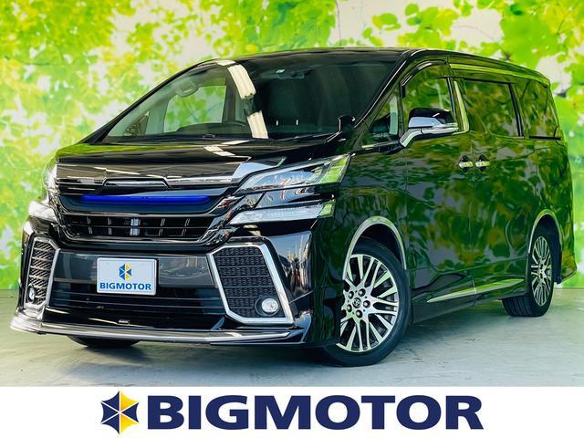 トヨタ Z Gエディション 純正10インチメモリーナビ/フリップダウンモニター/パーキングアシストバックガイド/電動バックドア/ヘッドランプLED/ETC/EBD付ABS/横滑り防止装置/TV フルエアロ 電動シート