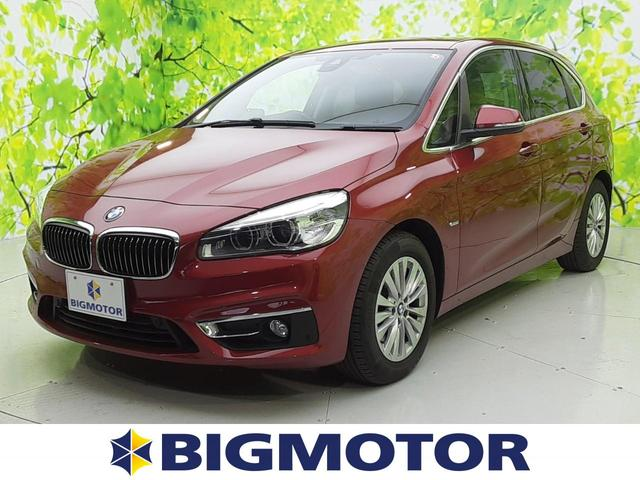 BMW 218dアクティブツアラーラグジュアリー シート フルレザー/車線逸脱防止支援システム/ヘッドランプ LED/ETC/EBD付ABS/横滑り防止装置/アイドリングストップ/DVD/エアバッグ 運転席/エアバッグ 助手席/エアバッグ サイド