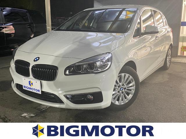 BMW 218iアクティブツアラーラグジュアリー 純正 メモリーナビ/シート フルレザー/車線逸脱防止支援システム/ETC/EBD付ABS/横滑り防止装置/アイドリングストップ/DVD/エアバッグ 運転席/エアバッグ 助手席/エアバッグ サイド