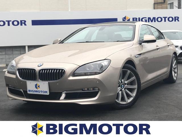 BMW 640iグランクーペ 純正 HDDナビ/サンルーフ/シート フルレザー/パーキングアシスト バックガイド/ヘッドランプ HID/ETC/EBD付ABS/横滑り防止装置/アイドリングストップ/バックモニター 革シート 記録簿