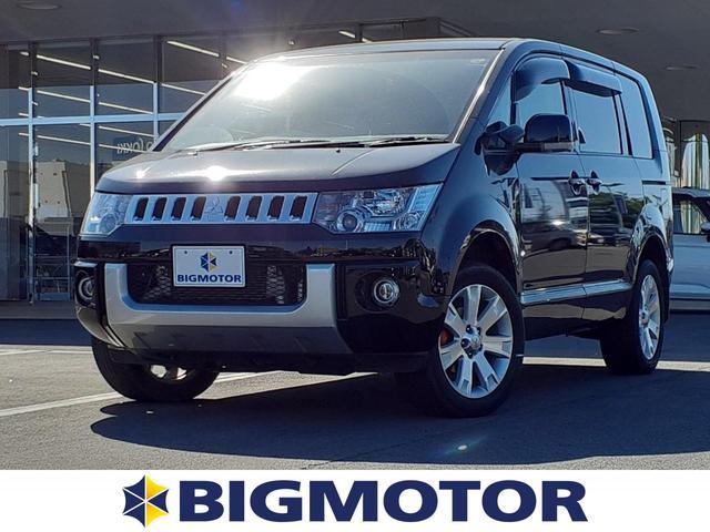 三菱 デリカD:5 4WD Dパワーパッケージ 両側電動スライドドア/ヘッドランプ HID/EBD付ABS/横滑り防止装置/クルーズコントロール/エアバッグ 運転席/エアバッグ 助手席/アルミホイール/パワーウインドウ/キーレスエントリー 4WD