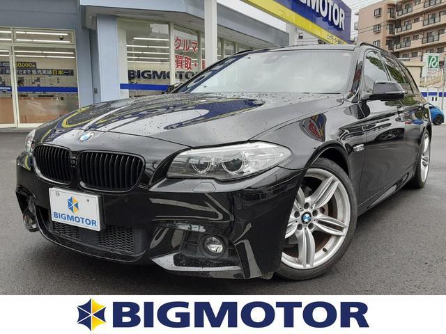 BMW 523dツーリングMスポーツザピーク 純正 メモリーナビ/シート フルレザー/車線逸脱防止支援システム/パーキングアシスト バックガイド/電動バックドア/ヘッドランプ LED/ETC/EBD付ABS/横滑り防止装置 革シート バックカメラ