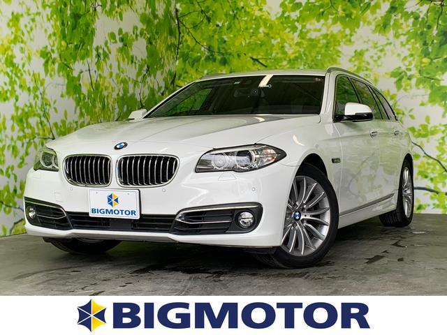 BMW 5シリーズ 523iツーリングラグジュアリー 純正 HDDナビ/シート フルレザー/車線逸脱防止支援システム/パーキングアシスト バックガイド/電動バックドア/EBD付ABS/横滑り防止装置/アイドリングストップ/バックモニター 革シート 記録簿