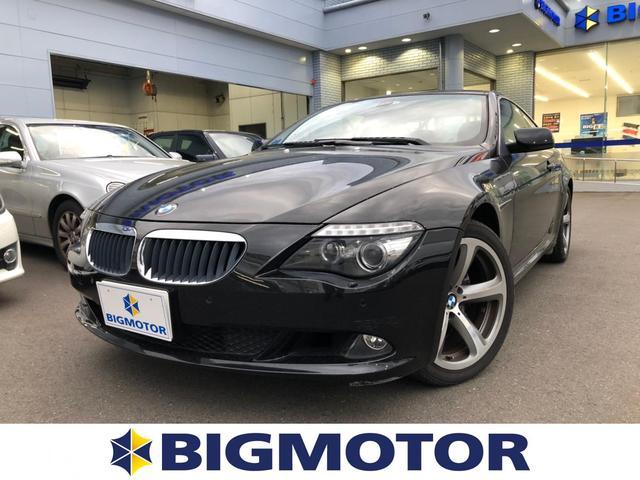 BMW 630iクーペ 純正 HDDナビ/サンルーフ/シート フルレザー/ヘッドランプ HID/横滑り防止装置/エアバッグ 運転席/エアバッグ 助手席/エアバッグ サイド/アルミホイール/パワーウインドウ 革シート 記録簿