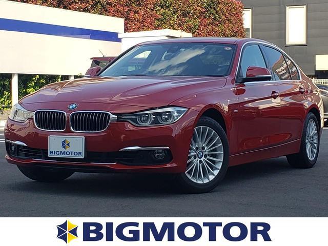 BMW 318iラグジュアリー 純正 メモリーナビ/シート フルレザー/車線逸脱防止支援システム/パーキングアシスト バックガイド/ヘッドランプ HID/ETC/EBD付ABS/横滑り防止装置/アイドリングストップ 革シート 記録簿