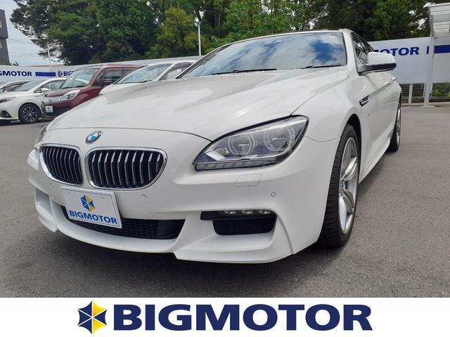 BMW 640iグランクーペMスポーツパッケージ 純正 HDDナビ/サンルーフ/シート フルレザー/パーキングアシスト バックガイド/ヘッドランプ HID/ETC/EBD付ABS/横滑り防止装置/アイドリングストップ/バックモニター 革シート 記録簿