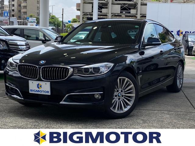 BMW 3シリーズ 320iグランツーリスモラグジュアリー 純正 7インチ HDDナビ/シート フルレザー/パーキングアシスト バックガイド/電動バックドア/ヘッドランプ HID/ETC/EBD付ABS/横滑り防止装置/アイドリングストップ 革シート 記録簿