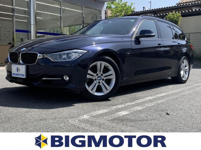 BMW 3シリーズ 320iツーリングスポーツ 純正 メモリーナビ/パーキングアシスト バックガイド/電動バックドア/ヘッドランプ HID/EBD付ABS/横滑り防止装置/アイドリングストップ/クルーズコントロール/バックモニター バックカメラ