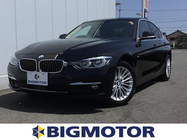 BMW 320iラグジュアリー 純正メモリーナビ/Bluetooth&DVD&ETC/フロント・バックカメラ/フルレザーシート/前席シートヒーター/LEDヘッドライト/ACC/クリアランスソナー 革シート ターボ LEDヘッドランプ