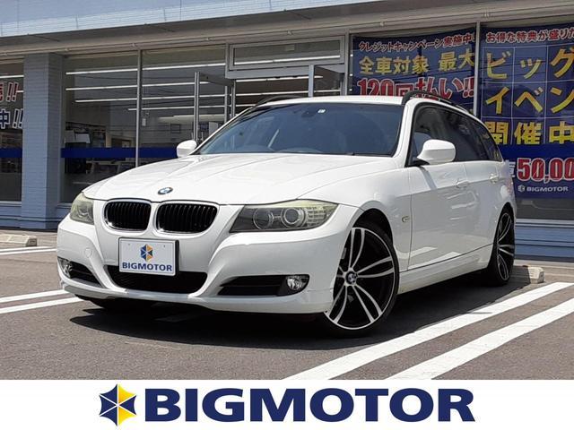 BMW 3シリーズ 320iツーリング 純正 HDDナビ/ヘッドランプ HID/ETC/EBD付ABS/横滑り防止装置/ルーフレール/エアバッグ 運転席/エアバッグ 助手席/エアバッグ サイド/アルミホイール/パワーウインドウ 電動シート