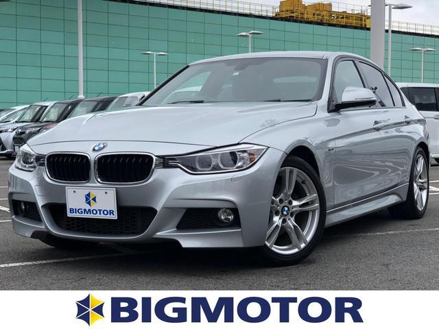 BMW 3シリーズ 320dブルーPF Mスポーツ 純正 HDDナビ/ヘッドランプ HID/Bluetooth接続/ETC/横滑り防止装置/アイドリングストップ/バックモニター/DVD/エアバッグ 運転席/エアバッグ 助手席 バックカメラ 電動シート