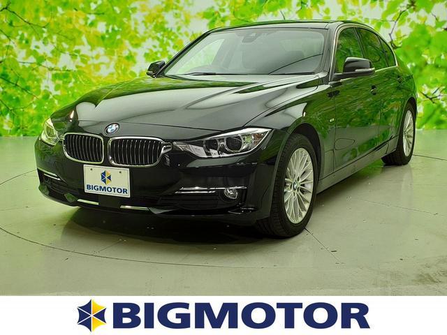 BMW 3シリーズ 320dラグジュアリー 純正 8インチ HDDナビ/シート フルレザー/車線逸脱防止支援システム/パーキングアシスト バックガイド/ヘッドランプ HID/ETC/EBD付ABS/横滑り防止装置 革シート バックカメラ