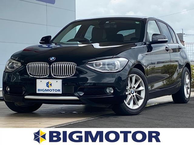 BMW 1シリーズ 116iスタイル 純正 メモリーナビ/シート ハーフレザー/ヘッドランプ HID/ETC/EBD付ABS/横滑り防止装置/アイドリングストップ/エアバッグ 運転席/エアバッグ 助手席/エアバッグ サイド 記録簿