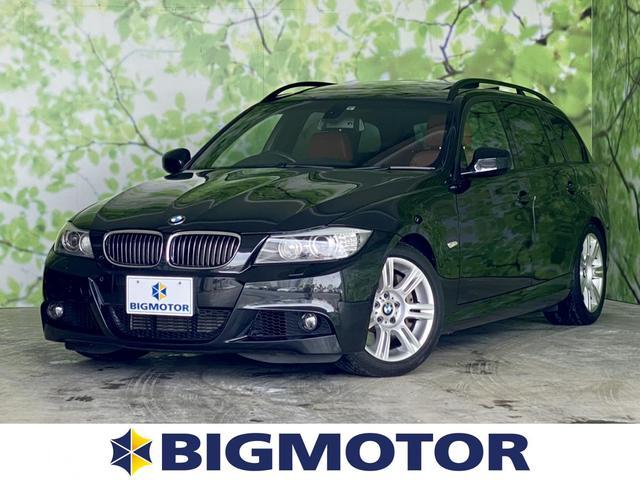 BMW 3シリーズ 335iツーリングMスポーツパッケージ 純正ナビ/サンルーフ/シート フルレザー/パーキングアシスト バックガイド/ヘッドランプ HID/ETC/ABS/横滑り防止装置/ルーフレール 革シート バックカメラ 電動シート HIDヘッドライト