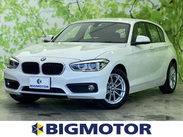 BMW 118i 純正ナビ/バックモニター/ヘッドランプ HID/ETC/ABS/横滑り防止装置/Wエアバッグ バックカメラ HIDヘッドライト 盗難防止装置 アイドリングストップ オートライト