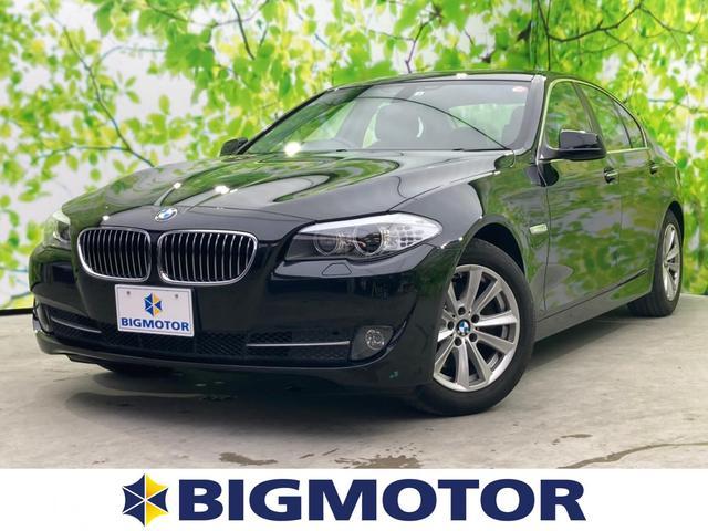 BMW 5シリーズ 523iハイラインパッケージ 純正 8インチ HDDナビ/シート フルレザー/パーキングアシスト バックガイド/ETC/EBD付ABS/横滑り防止装置/バックモニター/地上波デジタルチューナー/DVD/エアバッグ 運転席 革シート