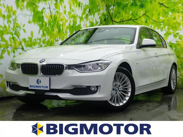 BMW 3シリーズ 320dラグジュアリー 純正 HDDナビ/シート フルレザー/車線逸脱防止支援システム/パーキングアシスト バックガイド/ヘッドランプ LED/ETC/EBD付ABS/横滑り防止装置/アイドリングストップ 革シート