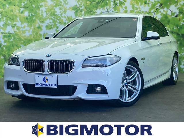 BMW 5シリーズ 528i Mスポーツ 純正 7インチ HDDナビ/シート フルレザー/車線逸脱防止支援システム/パーキングアシスト バックガイド/ヘッドランプ HID/ETC/EBD付ABS/横滑り防止装置 革シート バックカメラ