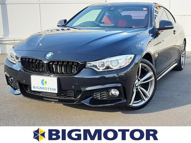 BMW 428iクーペMスポーツ 純正 メモリーナビ/シート フルレザー/車線逸脱防止支援システム/パーキングアシスト バックガイド/ヘッドランプ HID/ETC/EBD付ABS/横滑り防止装置/アイドリングストップ 革シート