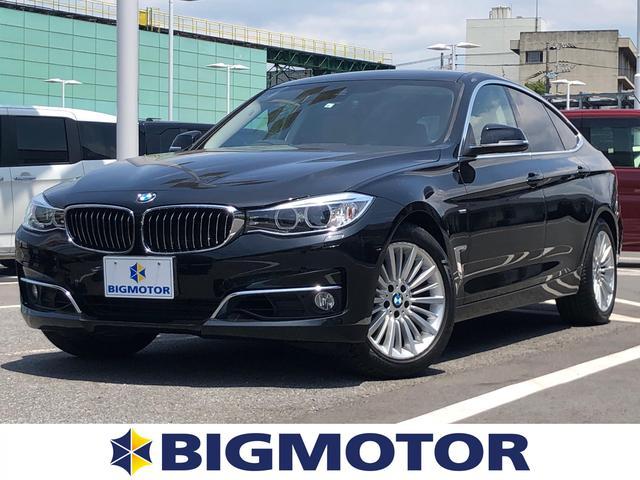 BMW 3シリーズ 320iグランツーリスモラグジュアリー 純正 HDDナビ/シート フルレザー/パーキングアシスト バックガイド/電動バックドア/ヘッドランプ HID/ETC/EBD付ABS/横滑り防止装置/アイドリングストップ/バックモニター 革シート