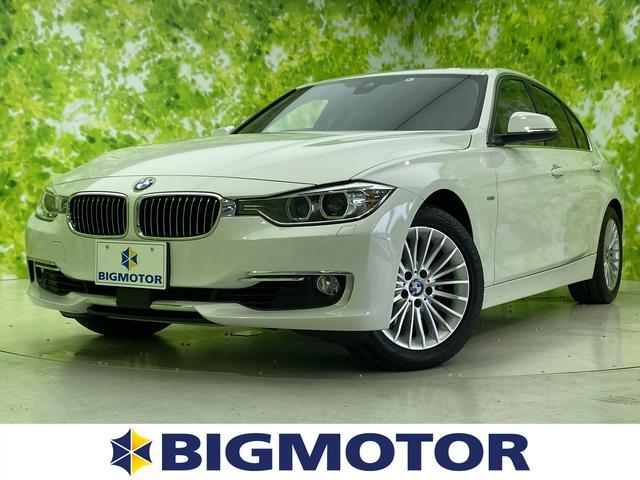 BMW 320iラグジュアリー 純正 8インチ HDDナビ/シート フルレザー/パーキングアシスト バックガイド/ヘッドランプ LED/EBD付ABS/横滑り防止装置/アイドリングストップ/バックモニター/DVD 革シート 記録簿