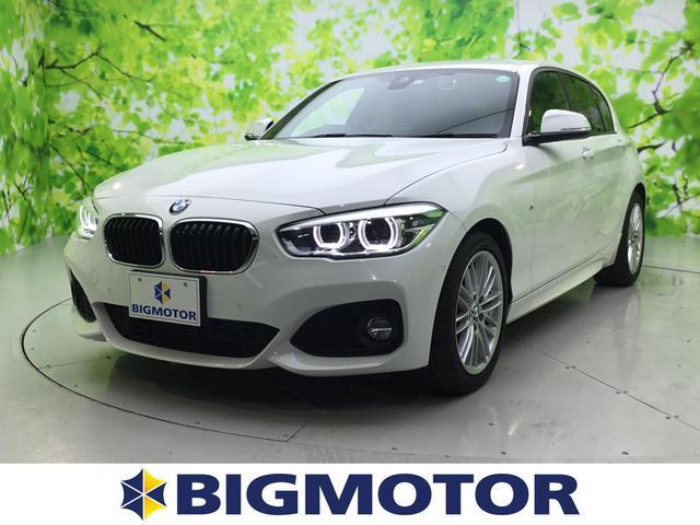 BMW 1シリーズ 118d Mスポーツ 純正 メモリーナビ/シート フルレザー/車線逸脱防止支援システム/パーキングアシスト バックガイド/パーキングアシスト 自動操舵/ヘッドランプ LED/ETC/EBD付ABS/ドライブレコーダー 純正