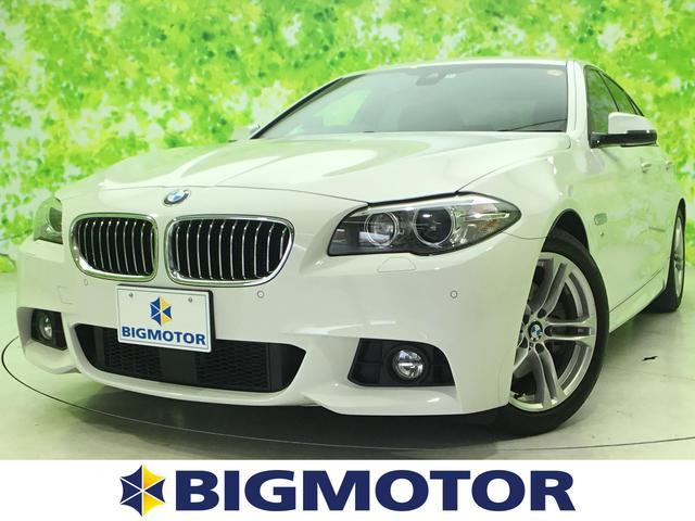 BMW 5シリーズ 523d Mスポーツ 純正 HDDナビ/車線逸脱防止支援システム/パーキングアシスト バックガイド/ヘッドランプ HID/ETC/EBD付ABS/横滑り防止装置/アイドリングストップ/バックモニター バックカメラ 禁煙車
