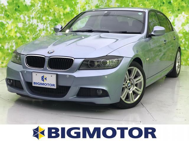 BMW 3シリーズ 320i Mスポーツパッケージ 純正 7インチ HDDナビ/ヘッドランプ HID/ETC/EBD付ABS/横滑り防止装置/DVD/エアバッグ 運転席/エアバッグ 助手席/エアバッグ サイド/アルミホイール/パワーウインドウ 記録簿