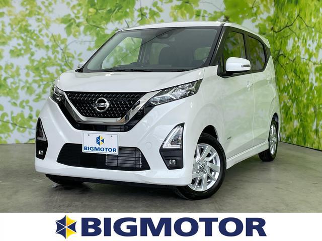 日産 ハイウェイスターX ヘッドランプ LED/EBD付ABS/横滑り防止装置/アイドリングストップ/エアバッグ 運転席/エアバッグ 助手席/エアバッグ サイド/パワーウインドウ/キーレスエントリー/オートエアコン
