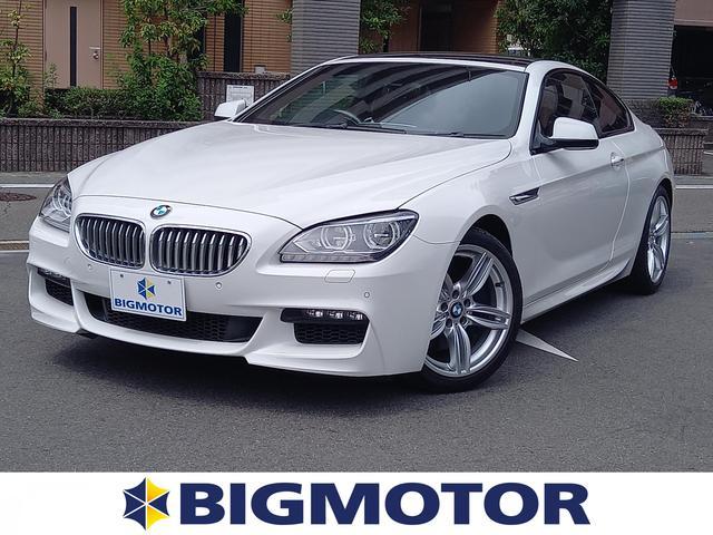 BMW 6シリーズ 650iクーペMスポーツパッケージ 純正 HDDナビ/サンルーフ/シート フルレザー/パーキングアシスト バックガイド/ヘッドランプ HID/EBD付ABS/横滑り防止装置/アイドリングストップ/クルーズコントロール 革シート 記録簿