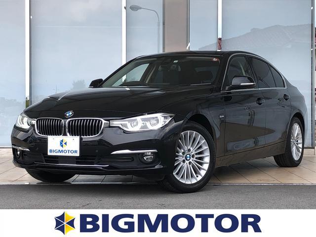BMW 3シリーズ 320dラグジュアリー 純正 HDDナビ/シート フルレザー/車線逸脱防止支援システム/パーキングアシスト バックガイド/ヘッドランプ HID/ETC/EBD付ABS/横滑り防止装置/アイドリングストップ 革シート 記録簿