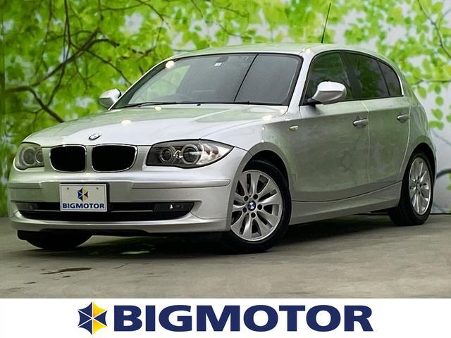 BMW 1シリーズ 116i ヘッドランプ HID/ETC/EBD付ABS/横滑り防止装置/エアバッグ 運転席/エアバッグ 助手席/エアバッグ サイド/アルミホイール/パワーウインドウ/キーレスエントリー/オートエアコン