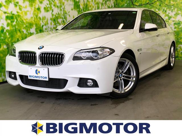 BMW 5シリーズ 523d Mスポーツ 純正 HDDナビ/サンルーフ/シート フルレザー/車線逸脱防止支援システム/パーキングアシスト バックガイド/ヘッドランプ HID/ETC/EBD付ABS/横滑り防止装置 革シート バックカメラ