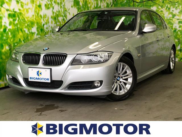 BMW 3シリーズ 325iハイラインパッケージ 純正 メモリーナビ/シート フルレザー/ヘッドランプ HID/ETC/EBD付ABS/横滑り防止装置/地上波デジタルチューナー/DVD/TV/エアバッグ 運転席/エアバッグ 助手席 革シート