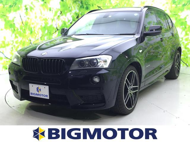 BMW X3 xDrive28i Mスポーツパッケージ 純正 HDDナビ/シート フルレザー/パーキングアシスト バックガイド/ヘッドランプ HID/EBD付ABS/横滑り防止装置/アイドリングストップ/フロントモニター/サイドモニター 革シート 4WD