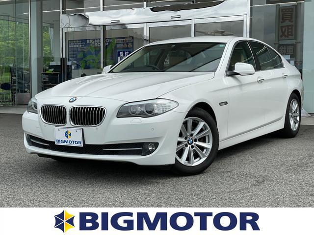 BMW 5シリーズ 523dブルーPFハイラインパッケージ 純正 7インチ HDDナビ/シート フルレザー/パーキングアシスト バックガイド/ヘッドランプ HID/ETC/EBD付ABS/横滑り防止装置/アイドリングストップ/バックモニター 革シート