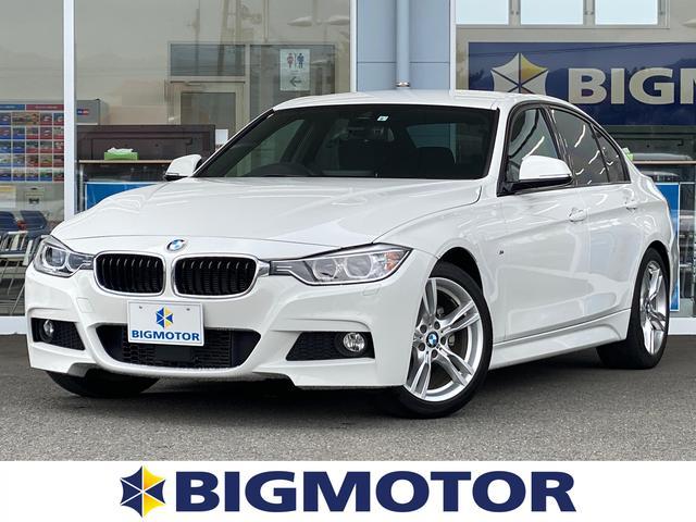 BMW 320d_Mスポーツ 純正 HDDナビ/車線逸脱防止支援システム/パーキングアシスト バックガイド/ヘッドランプ LED/ETC/EBD付ABS/横滑り防止装置/アイドリングストップ/バックモニター/DVD バックカメラ
