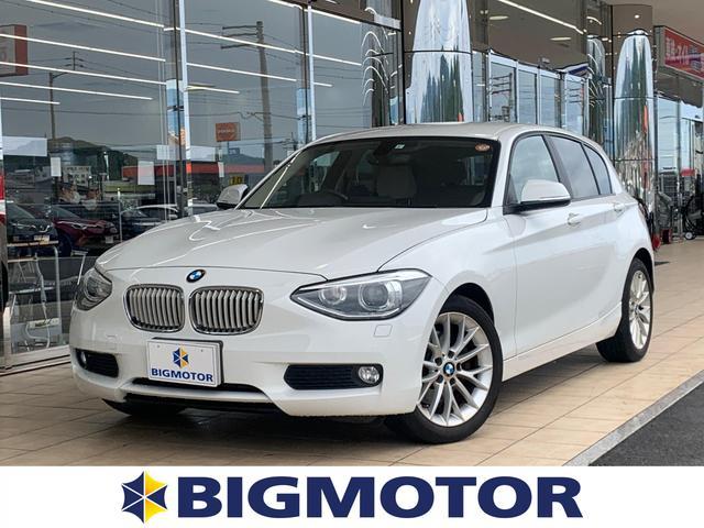 BMW 1シリーズ 116iファッショニスタ 純正 HDDナビ/シート フルレザー/ヘッドランプ HID/Bluetooth接続/ETC/ABS/横滑り防止装置/アイドリングストップ/バックモニター/DVD/ターボ/エアバッグ 運転席 革シート