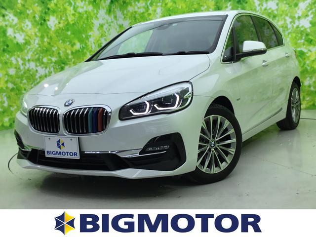 BMW 218dアクティブツアラーラグジュアリー 純正 HDDナビ/シート フルレザー/車線逸脱防止支援システム/ヘッドランプ LED/ETC/EBD付ABS/横滑り防止装置/アイドリングストップ/DVD/エアバッグ 運転席/エアバッグ 助手席